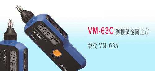 日本理音测振仪VM-63C